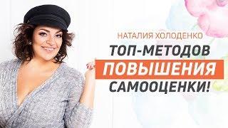 ТОП-методов для повышения самооценки!