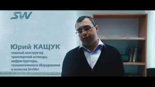 Главный конструктор транспортной эстакады, инфраструктуры и оснастки Юрий Кащук(, 2015-05-26T06:56:12.000Z)