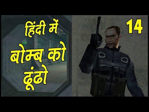 PROJECT IGI #14 || Walkthrough Gameplay in Hindi (हिंदी)
