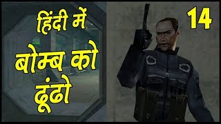 PROJECT IGI #14 || Walkthrough Gameplay In Hindi (हिंदी)