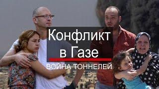 Сектор Газа и Израиль: война тоннелей - BBC Russian