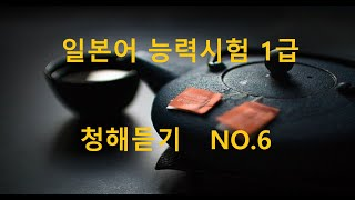 06 일본어능력시험 1급 청해 / 과제이해  / JLP…
