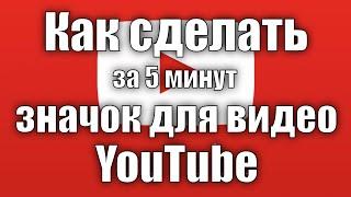 Как сделать значок для видео на YouTube Сервис panzoid com(http://panzoid.com/ конструктор для быстрого создания значка для видео. В этом видео я подробно рассказала, как..., 2016-05-21T03:00:00.000Z)