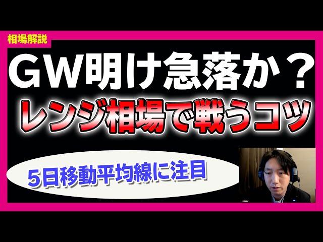 【日経平均】レンジ相場で勝率を上げるコツとは?5日線に注目!