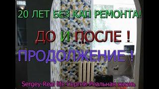 РЕМОНТ КВАРТИРЫ 20 ЛЕТ без кап ремонта,ДО И ПОСЛЕ ! ПРОДОЛЖЕНИЕ ! Sergey-Real life