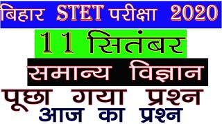 Bihar  STET 11 September General Science Question   Bihar STET Exam 2020