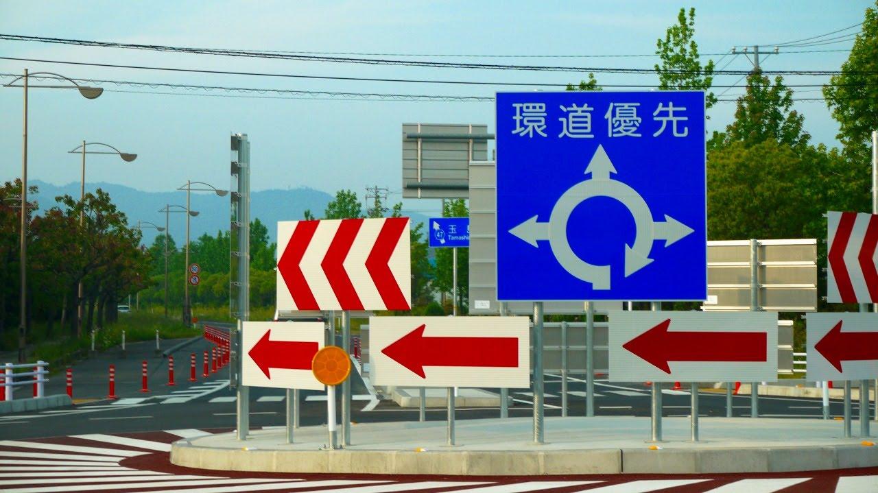 標識 環状 交差点