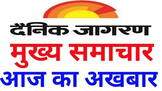 5 July 2020 Dainik jagran | दैनिक जागरण राष्ट्रीय संस्करण | Dainik Jagran aaj ka akhbar |news today