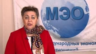 видео: Декан факультета международных экономических отношений И.Б. Стукалова