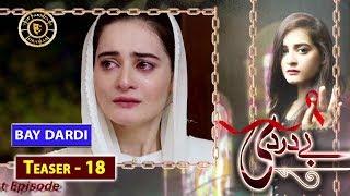 Bay Dardi Episode - 18 ( Teaser ) - Top Pakistani Drama