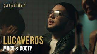 Смотреть клип Lucaveros - Мясо И Кости