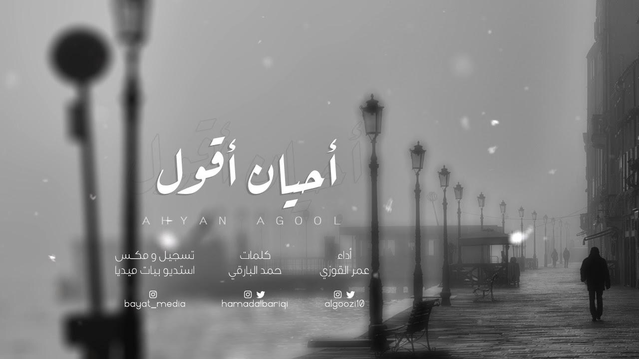 أحيان أقول عمر القوزي