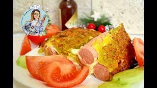 СУПЕР МЕГА ДРАНИК! Картофельная запеканка с сосисками  и сыром!