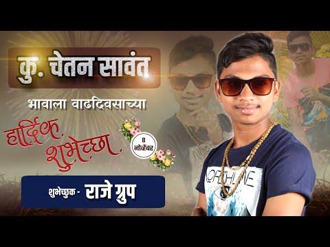 HAPPY BIRTHDAY CHETAN SAWANT   YJ  ART'S   Raje Group Kadav   8 November