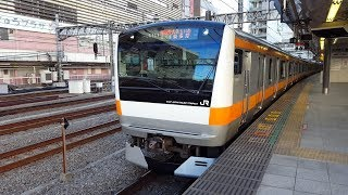 E233系 H54編成 新宿駅発車 '18.01.03