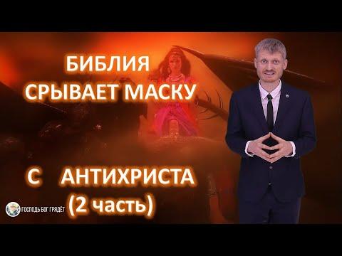 Антихрист. Библия срывает маску с антихриста (2 часть). Виталий Пилипенко