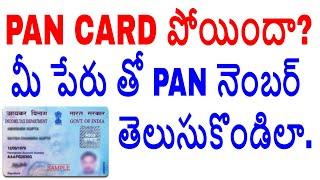 FIND PAN CARD NUMBER WITH NAME IN TELUGU   TEKPEDIA