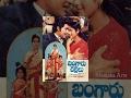 Bangaru Chellelu Full Movie - Sobhan Babu, Jayasudha, Sridevi