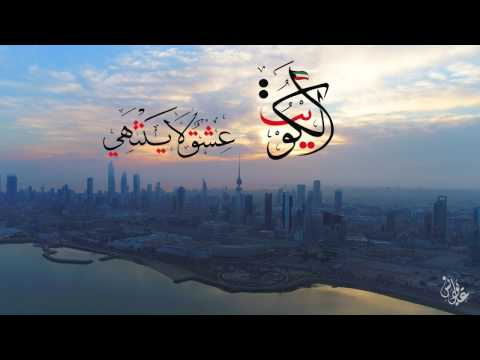 Kuwait An Endless Love الكويت عشق لاينتهي
