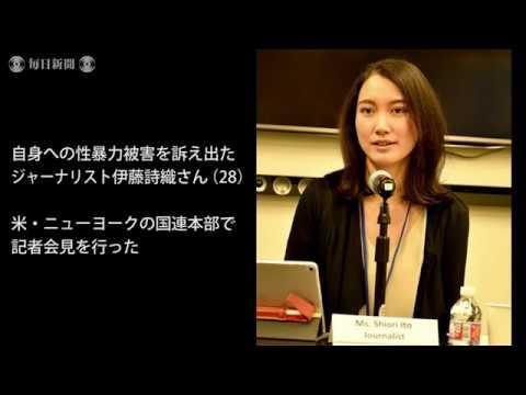 セクハラ撲滅:性暴力被害を訴え出た伊藤さん、国連本部で会見
