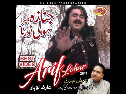 ARIF LOHAR - JANAZA MERA HOLI TORNA - NEW HD OFFICIAL VIDEO 2017