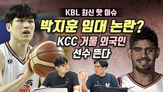 [7월2주 KBL 루머&팩트 1부] 박지훈 임대 논란? KCC 거물 외국인 선수 뜬다