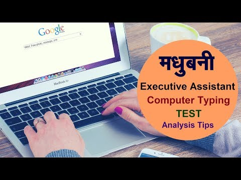 Executive Assistant Exam Madhubani Computer Typing Test Final Analysis Tips   Must Watch...