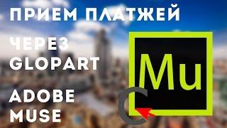 Прием платежей через Glopart в Adobe Muse(В этом видео я расскажу вам, как настроить приём платежей на сайте сделанном в Adobe Muse с помощью сервиса Glopart.ru..., 2015-03-10T18:10:34.000Z)