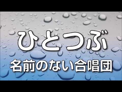 ひとつぶ(無伴奏混声四部合唱)~名前のない合唱団
