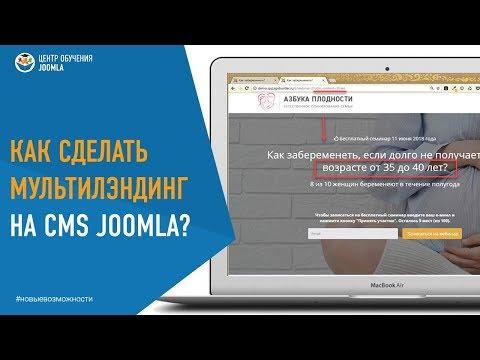 Как сделать мультилэндинг на CMS Joomla