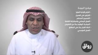 رواق : المالكي - إدارة الجودة - المحاضرة 2 الجزء 1