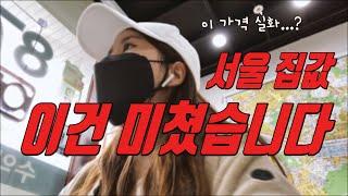 SUB) 서울에서 원룸 월세방 구하러 다녀봤습니다 (F…