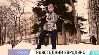 Маленькую мисс показали по СТС,Новогодний евродэнс в Кемерово