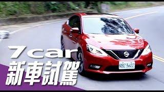 【新車試駕】舒適質感再進化 Nissan Sentra|深度剖析試駕 thumbnail