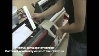 видео изготовление брелков с гос номером авто