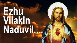 Ezhu Vilakin Naduvil - Super hit christian devotional song malayalam