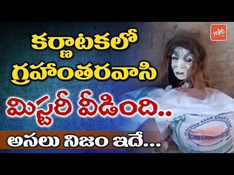 Alien In Karnataka Mystery Revealed   Viral Video On Social Media   Trending News   YOYO TV Channel