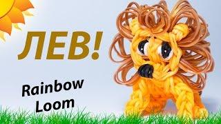 ЛЕВ из резинок Rainbow Loom Bands. Урок 152 | Lion Rainbow Loom