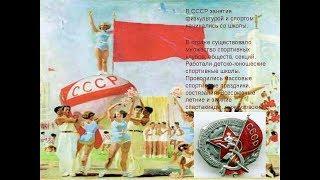 видео Спорт в Советском Союзе. История советского спорта