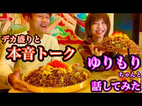 【大食い】二郎系な極太焼きそばをゆりもりちゃんとお話ししながら食べてみた‼️【ゆりもり】【マックス鈴木】