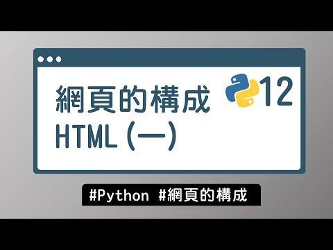 【Python入門教學】#12 速學好懂 HTML (一)|網頁的構成 | HiSKIO 程式語言線上教學 - YouTube