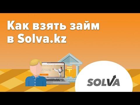 Как взять займ в Solva.kz