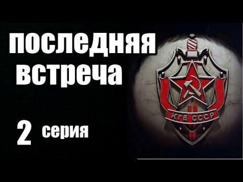 Шпионский Фильм оТайне Друзей. 2 серия из 16 (дектектив, боевик, риминальный сериал)