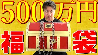 【遊戯王】超VIP専用の500万円福袋買ってみた!!!!!【福袋2021】