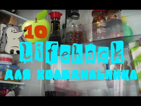 10 Лайфхаков для холодильника
