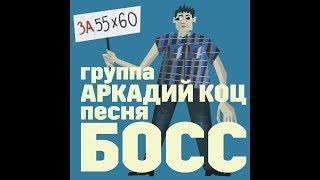 Группа Аркадий Коц. Босс велел работать до смерти клип