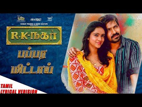 Papara Mittai Video Song | Tamil Lyrical Version | Tamilvision TV