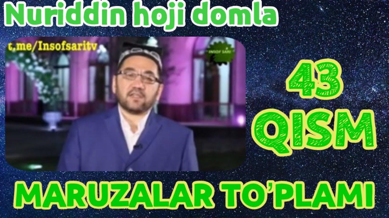 43-QISM. Ustoz Nuriddin hoji domla Maruzalari to'plami/Устоз Нуриддин хожи домла Марузалари туплами онлайн томоша килиш