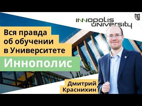 Вся правда об обучении в Университете Иннополис – Интервью с Дмитрием Краснихиным