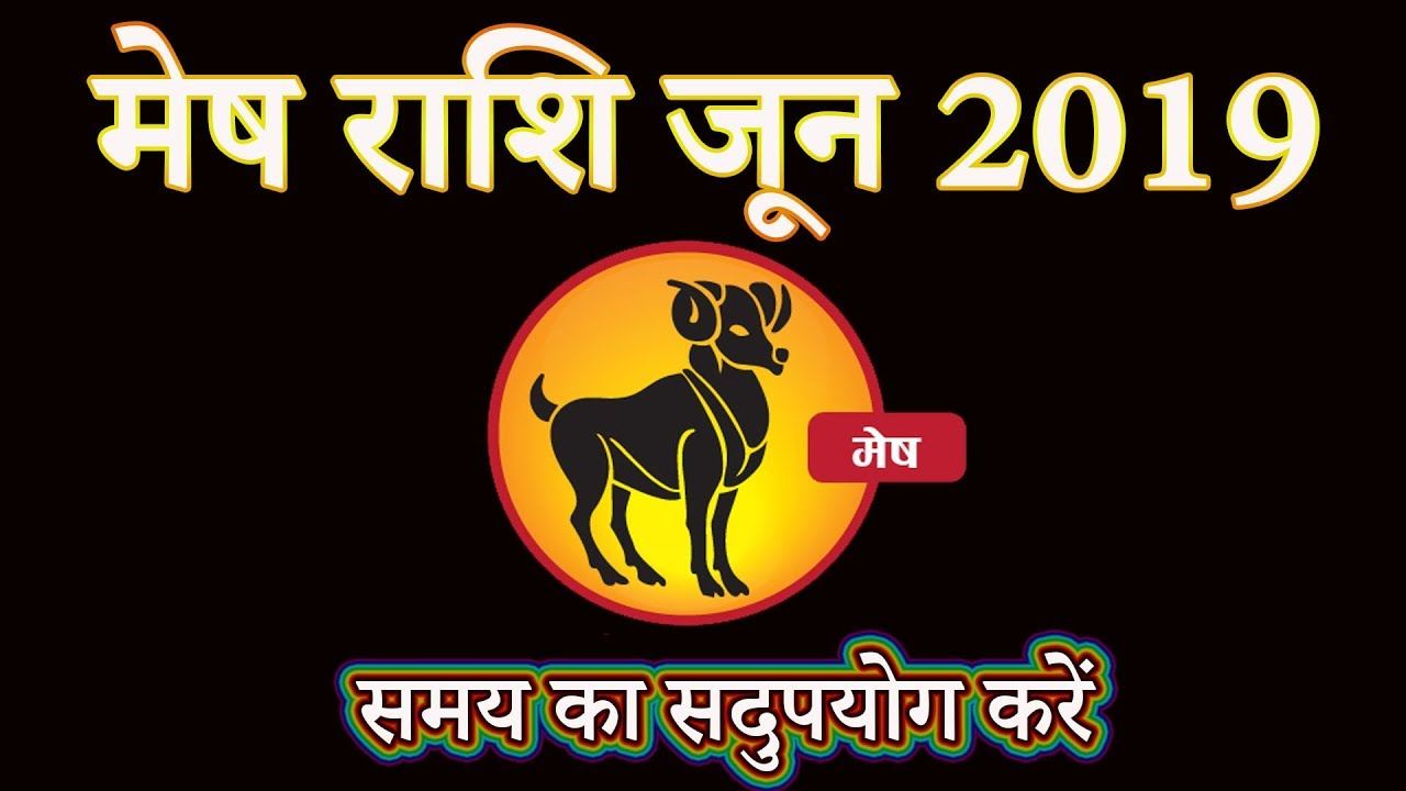 mesh rashi june 2019 rashifal | aries june horoscope 2019 | hindi
